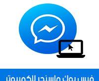 تحميل برنامج فيس بوك عربي للكمبيوتر ماسنجر الفيسبوك 2018 facebook messenger
