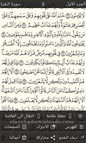 تحميل برنامج القرآن الكريم كامل بدون نت للأندرويد رابط مباشر Holy Quran