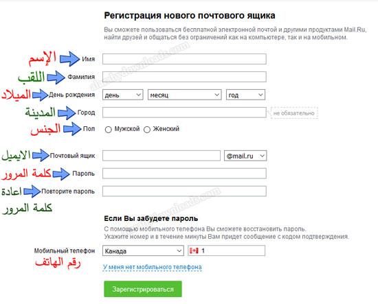 عمل حساب روسي بدون رقم هاتف مجانا بالعربي