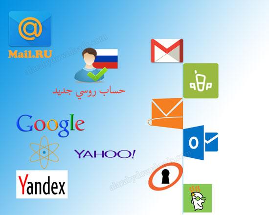 تحميل برنامج الايميل الروسي mail.ru للموبايل و الكمبيوتر