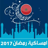 امساكية رمضان 2017 الرباط المغرب تقويم 1438 Ramadan Imsakia مواعيد صلاة الفجر ، صلاة المغرب في تقويم شهر رمضان متى موعد بداية رمضان فلكيا