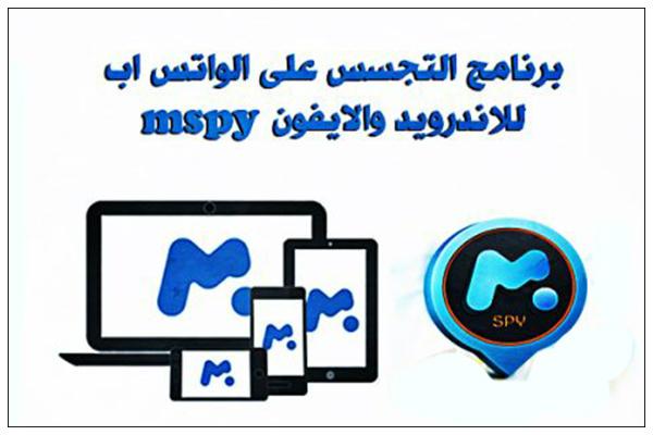 تحميل برنامج mspy برنامج التجسس على الجوال للاندرويد والايفون - برنامج مراقبة أجهزة أندرويد بدون عمل روت
