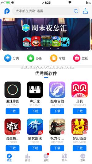 البرنامج الصيني pp للايفون