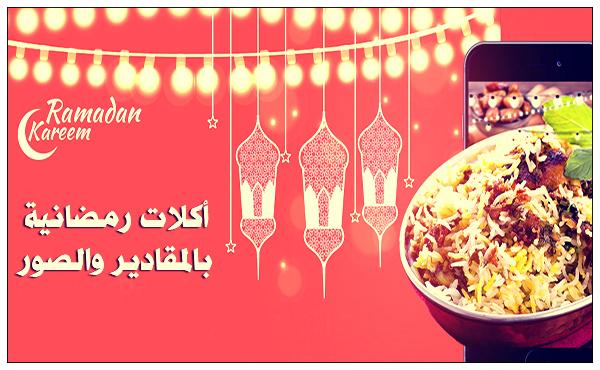 تحميل برنامج أكلات رمضانية للأندرويد وصفات رمضانية سهلة وسريعة