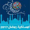 امساكية رمضان 2017 جميع الدول تقويم 1438 Ramadan Imsakia