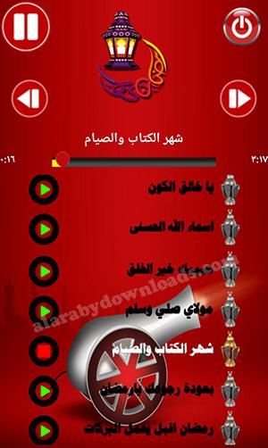 تحميل أغاني شهر رمضان الكريم للجوال MP3 بدون انترنت مجانا 2017
