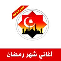 تحميل أغاني شهر رمضان الكريم للجوال MP3 بدون انترنت مجانا 2018