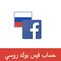انشاء حساب فيس بوك روسي و وطريقة عمل حساب فيس بوك بايميل روسي
