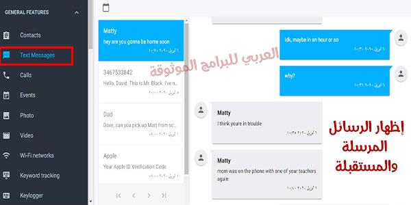 برنامج التجسس على الموبايل mSpy عربي