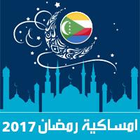 امساكية رمضان 2017 موروني جزر القمر تقويم 1438 Ramadan Imsakia مواعيد صلاة الفجر ، صلاة المغرب في تقويم شهر رمضان متى موعد بداية رمضان فلكيا