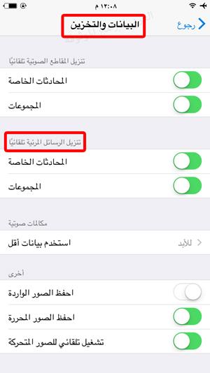 الغاء تفعيل تنزيل رسالة الفيديو في التليجرام للايفون - تحميل تطبيق تيليجرام للايفون