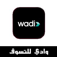 تحميل تطبيق وادي كوم للايفون Wadi أفضل سعر مضمون للمنتجات ، أحدث الهواتف الذكية ، خصم 50% صفقات مختارة مع موقع وادي دوت كوم للتسوق