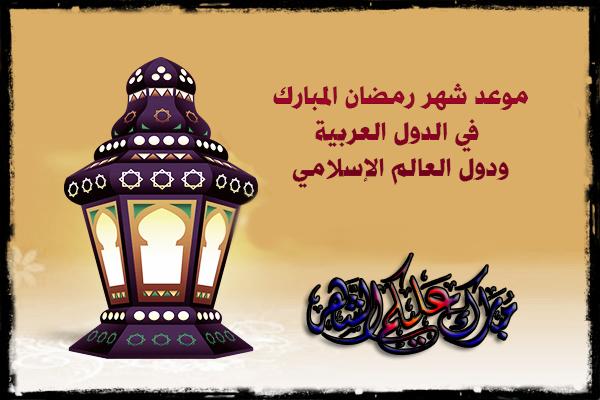 متى يبدأ رمضان 2017 في الدول العربية وفي دول العالم - موعد رمضان 1438 هجري