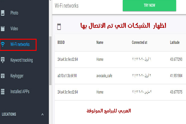 ماهو برنامج التجسس على الموبايل mSpy عربي