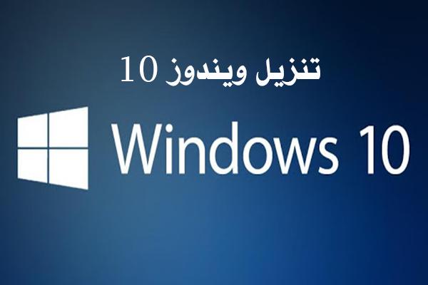 تحميل ويندوز 10 Windows النسخة النهائية 2020 عربي كامل مجانا نهائي رابط مباشر