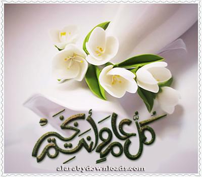 بطاقات عيد الفطر المصورة 2019 كروت تهنئة بعيد الفطر المبارك Eid Al Fitr