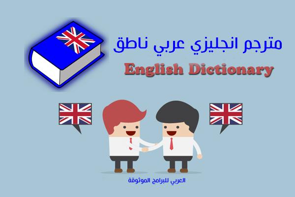 تحميل القاموس الانجليزي الناطق مترجم ناطق بالصوت English Dictionary بدون نت