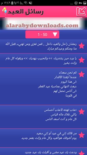 برنامج رسائل عيد الفطر السعيد 2020 للجوال