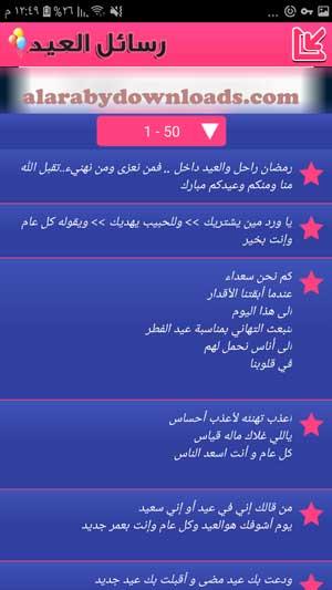 رسائل عيد الفطر المبارك 2020_ تحميل برنامج رسائل العيد للموبايل