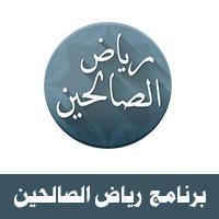تحميل رياض الصالحين للجوال - برنامج رياض الصالحين مع الشرح المبسط للإمام النووي