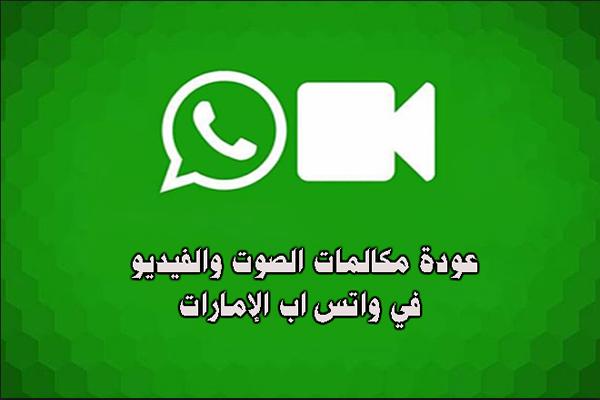 رفع حظر الواتس اب- عودة المكالمات الصوتية ومكالمات الفيديو في واتس اب الإمارات المكالمات الصوتية ومكالمات الفيديو في واتس اب الإمارات