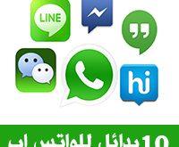 برامج بديلة للواتس اب - بدائل الواتس اب الأكثر حماية لخصوصية المستخدم