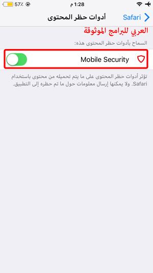 تفعيل Mobile Security برنامج انتي فايروس للايفون