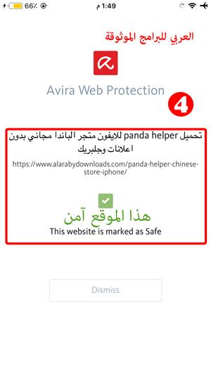التأكد من صفحات الويب - برنامج انتي فايروس للايفون