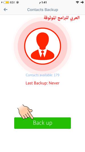 أخذ نسخة احتياطية لجهات الاتصال في برنامج حماية للايفون - برنامج انتي فايروس للايفون