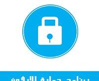 تحميل برنامج حماية من فيروسات للايفون افيرا انتي فايروس Avira Mobile Security التصفح الامن في سفاري برنامج حماية للايفون تنظيف الفيروسات