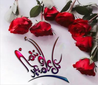 بطاقة عيد الفطرأجمل بطاقات وصور التهنئة بمناسبة عيد الفطر المبارك