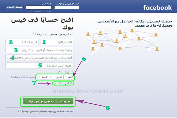 ادخال معلومات تسجيل فيس بوك عربي جديد - عمل ايميل فيس بوك Facebook Account انشاء حساب فيس بالفيديو و الصور