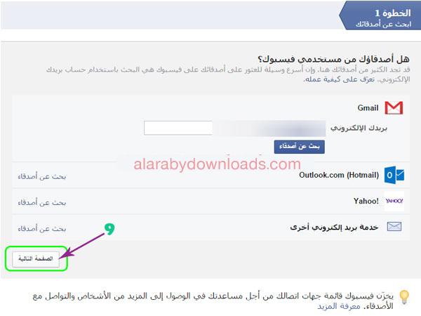 الخطوة الاولى و البحث عن اصدقاء في الفيس بوك - facebook التسجيل من جديد