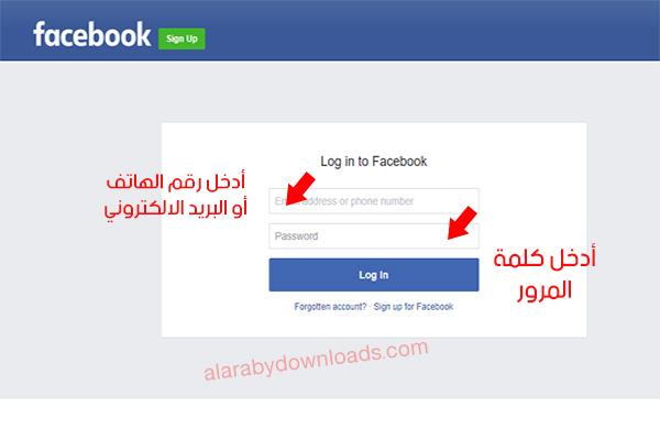 انشاء حساب فيس بوك بحساب جديد بالصور Register New Facebook