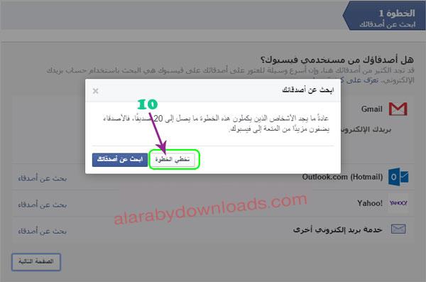 تخطي البحث عن الاصدقاء للانتقال الى صفحة الفيس بوك الجديدة - طريقة انشاء فيس بوك جديد بالصور