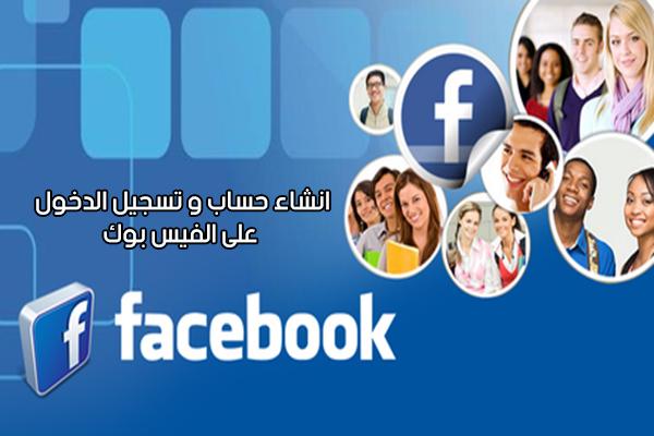 كيفية تسجيل فيس بوك عربي جديد Facebook Account انشاء حساب فيس بوك جديد