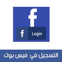 انشاء حساب فيس بالفيديو و الصور - تسجيل فيس بوك عربي جديد Facebook Account