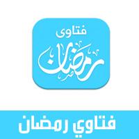 تطبيق فتاوي رمضان 2018