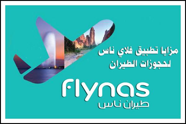 تحميل تطبيق طيران ناس فلاي ناس Flynas 2017