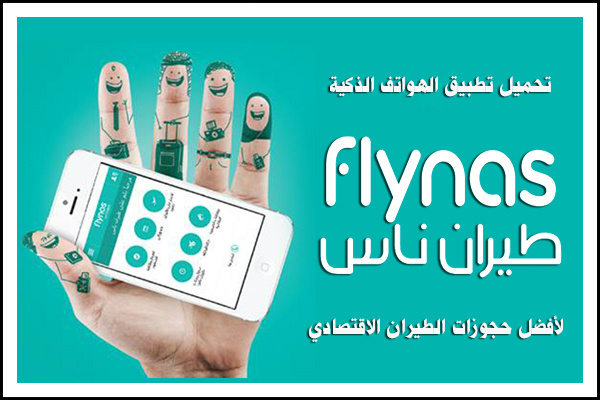تحميل تطبيق طيران ناس Flynas فلاي ناس - أفضل حجوزات تذاكر طيران رخيصة ومخفضة