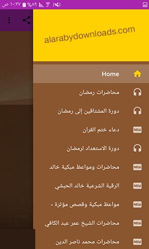 تحميل برنامج حقيبة المؤمن دروس رمضانية متنوعة خلال الشهر الفضيل