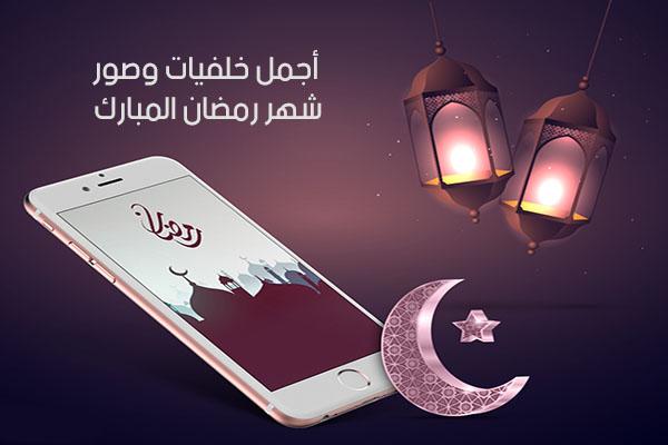 تحميل خلفيات رمضان صور رمضان Hd بجودة عالية Hd Ramadan 2020 Wallpapers