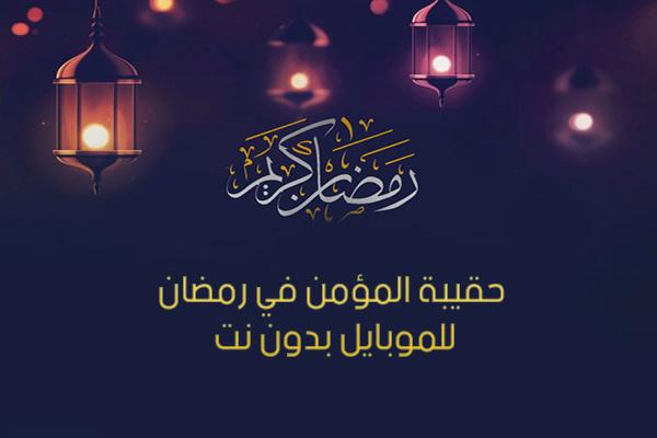 تحميل برنامج حقيبة المؤمن في رمضان بدون نت للأندرويد