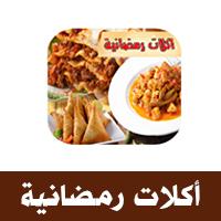 اكلات رمضان 2018