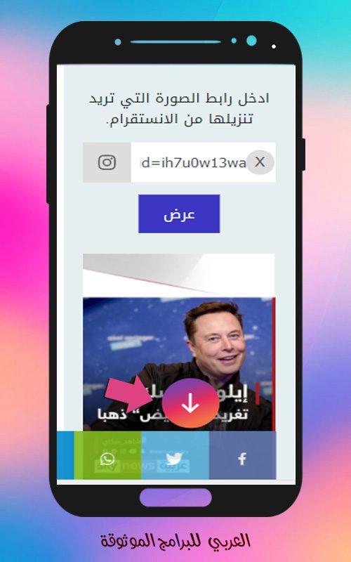 طريقة تحميل الصور و الفيديو من الانستقرام من موقع حفظ انستقرام