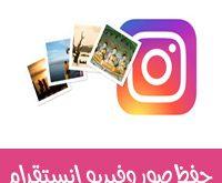 طريقة تحميل الصور و الفيديو من الانستقرام للجوال رابط مباشر شرح بالصور 2021