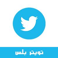 تحميل تويتر بلس للايفون بدون اعلانات رابط مباشر ، ++Twitter مكرر اخر اصدار ، شرح مميزات تويتر بلس iOS 13 ، حفظ الصور المتحركة وفيديو تويتر