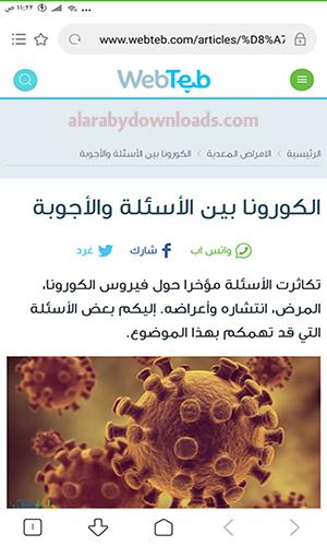 كل ما تود معرفته عن فيروس كورونا الجديد عبر برنامج ويب طب WebTeb للموبايل 2020
