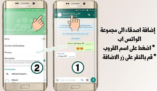 اضافة اعضاء لقروب الواتس اب - Add a member in whatsapp group