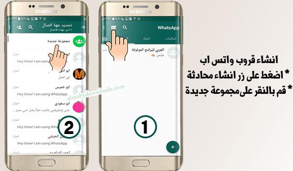 انشاء قروب واتس اب - Create a group whatsapp